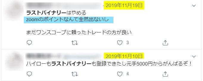 ラストバイナリー口コミ②